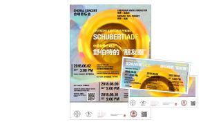 Plakat & Eintrittskarten  Deutsche Kantorei Peking